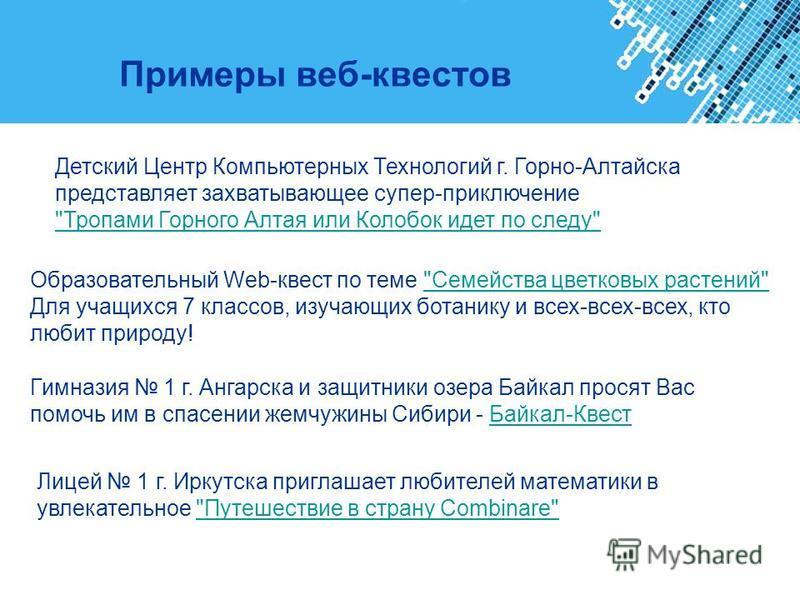 Powerpoint Templates Page 15 Примеры веб-квестов Детский Центр Компьютерных Технологий г. Горно-Алтайска представляет захватывающее супер-приключение