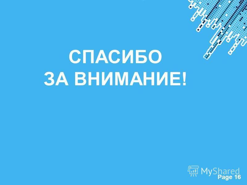 Powerpoint Templates Page 16 СПАСИБО ЗА ВНИМАНИЕ!