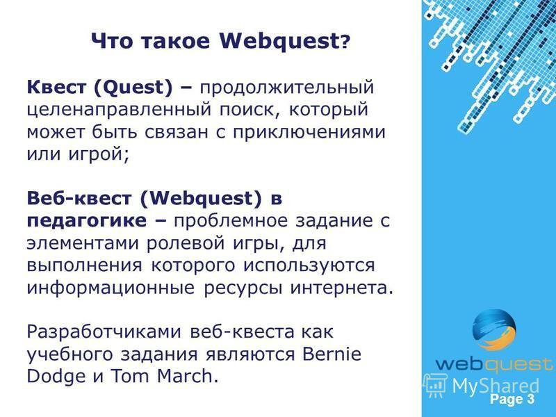 Powerpoint Templates Page 3 Second Page : « Что такое Webquest ? Квест (Quest) – продолжительный целенаправленный поиск, который может быть связан с приключениями или игрой; Веб-квест (Webquest) в педагогике – проблемное задание с элементами ролевой