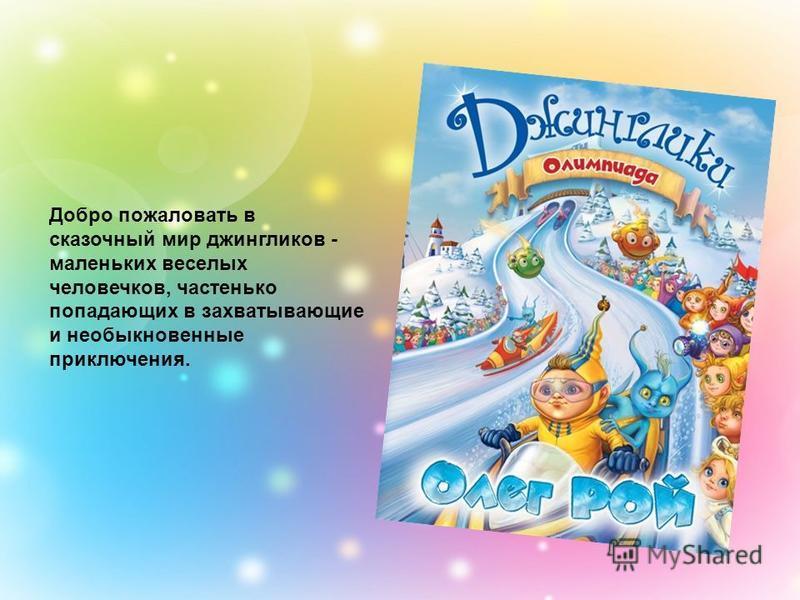 Добро пожаловать в сказочный мир джингликов - маленьких веселых человечков, частенько попадающих в захватывающие и необыкновенные приключения.
