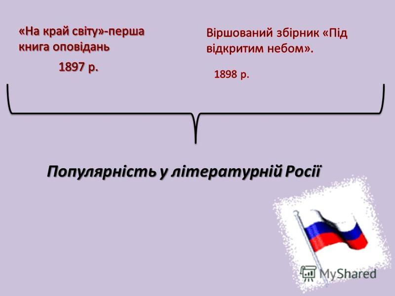 Популярність у літературній Росії