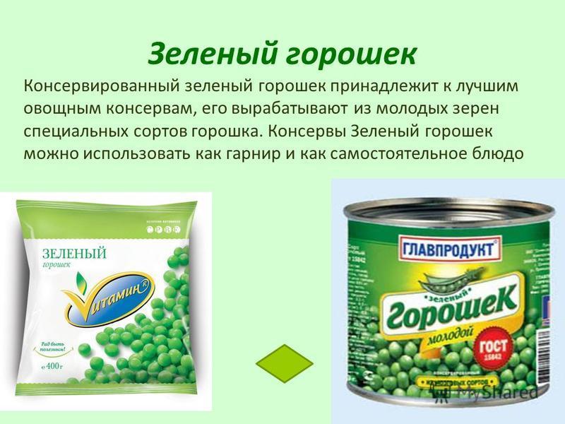 Зеленый горошек Консервированный зеленый горошек принадлежит к лучшим овощным консервам, его вырабатывают из молодых зерен специальных сортов горошка. Консервы Зеленый горошек можно использовать как гарнир и как самостоятельное блюдо