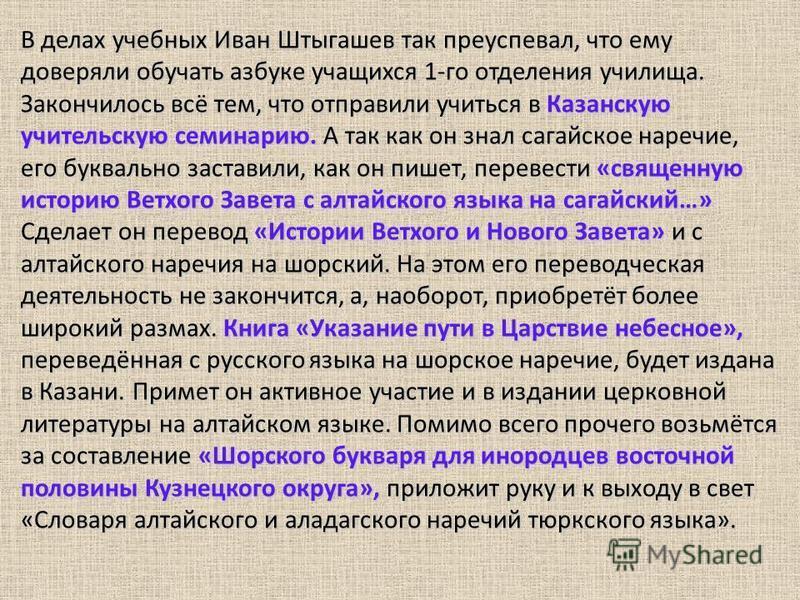В делах учебных Иван Штыгашев так преуспевал, что ему доверяли обучать азбуке учащихся 1-го отделения училища. Закончилось всё тем, что отправили учиться в Казанскую учительскую семинарию. А так как он знал сагайское наречие, его буквально заставили,