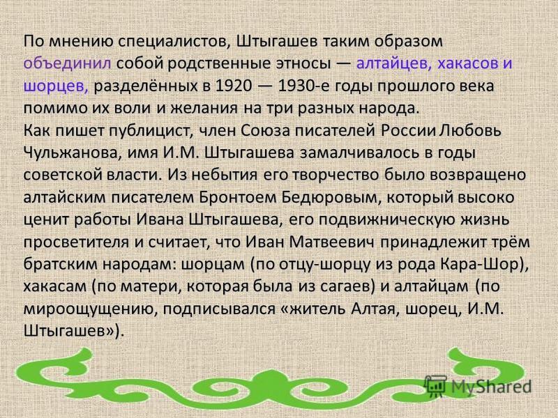 По мнению специалистов, Штыгашев таким образом объединил собой родственные этносы алтайцев, хакасов и шорцев, разделённых в 1920 1930-е годы прошлого века помимо их воли и желания на три разных народа. Как пишет публицист, член Союза писателей России