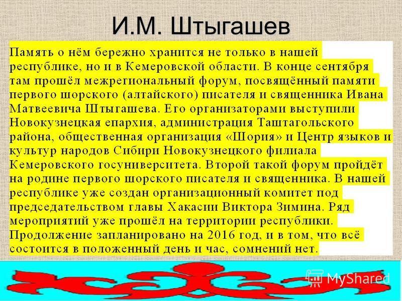 И.М. Штыгашев