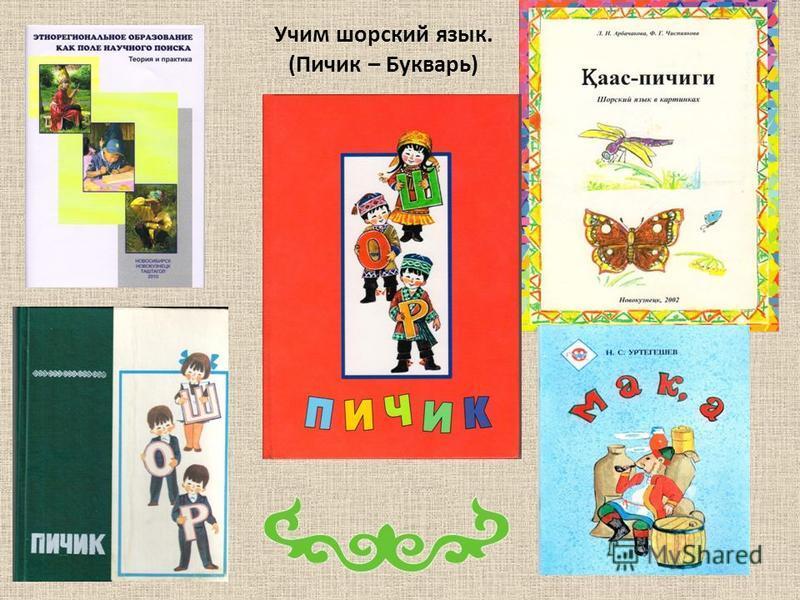 Учим шорский язык. (Пичик – Букварь)
