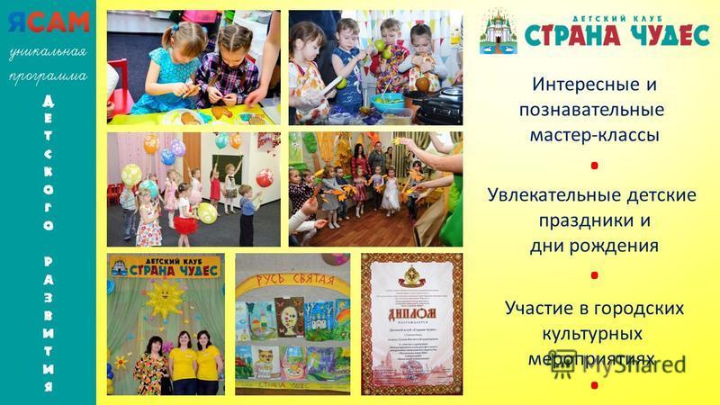 Интересные и познавательные мастер-классы Увлекательные детские праздники и дни рождения Участие в городских культурных мероприятиях...