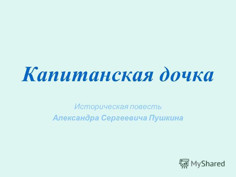 Капитанская дочка Историческая повесть Александра Сергеевича Пушкина