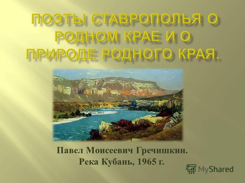 Павел Моисеевич Гречишкин. Река Кубань, 1965 г.