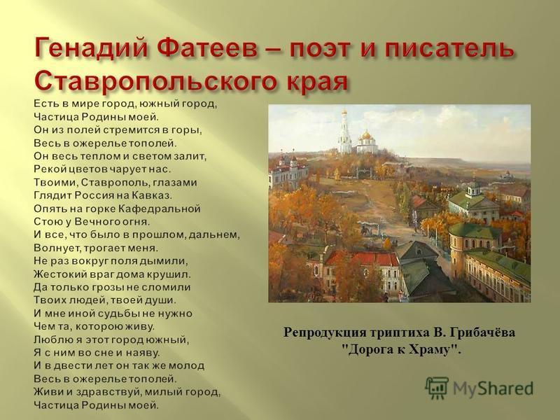 Репродукция триптиха В. Грибачёва  Дорога к Храму .