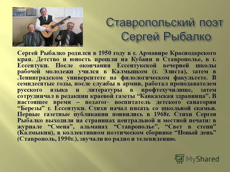 Сергей Рыбалко родился в 1950 году в г. Армавире Краснодарского края. Детство и юность прошли на Кубани и Ставрополье, в г. Ессентуки. После окончания Ессентукской вечерней школы рабочей молодежи учился в Калмыцком ( г. Элиста ), затем в Ленинградско