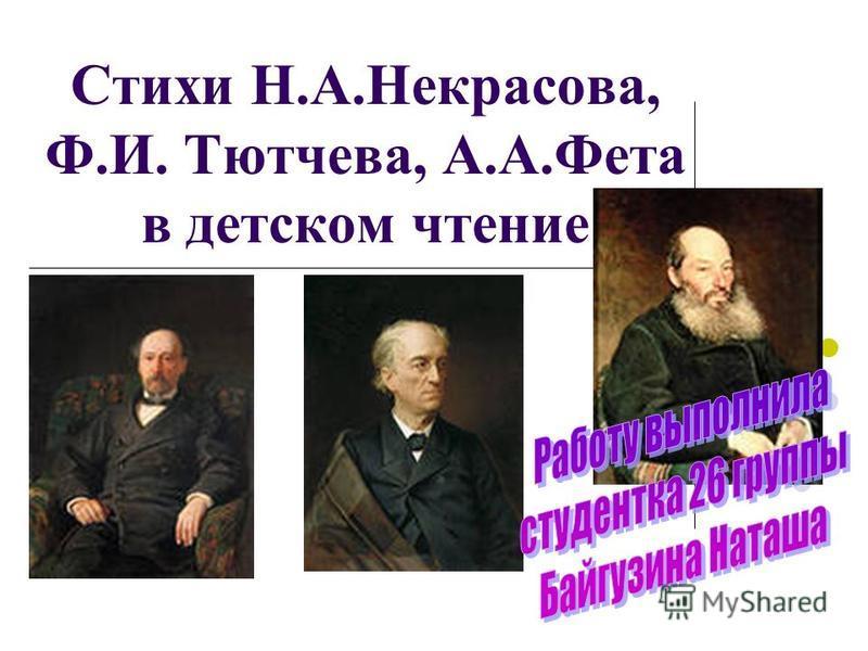 Стихи Н.А.Некрасова, Ф.И. Тютчева, А.А.Фета в детском чтение