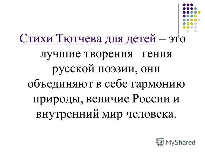 Стихи Тютчева для детей – это лучшие творения гения русской поэзии, они объединяют в себе гармонию природы, величие России и внутренний мир человека.