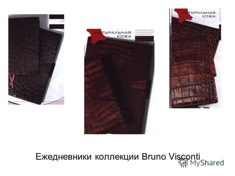 Ежедневники коллекции Bruno Visconti