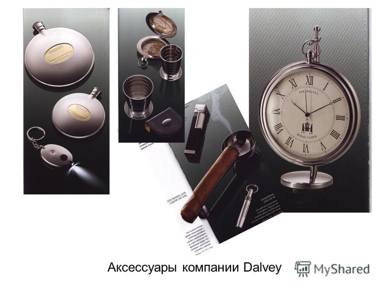 Аксессуары компании Dalvey