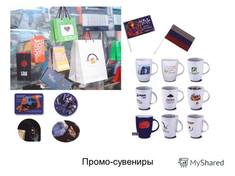 Промо-сувениры