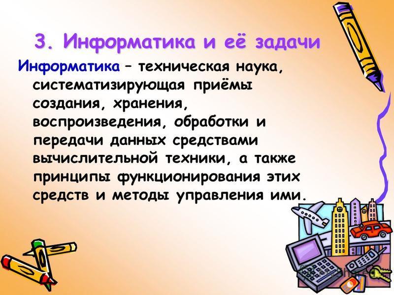 Единицы измерения информации 1 Байт = 1Б = 8 Бит (Bite) 1 Байт – 1 символ 1 Килобайт = 1Кб = 1024 Байт = 2 10 Байт 1 Мегабайт = 1Мб = 1024 Килобайт = 2 20 Байт 1 Гигабайт = 1Гб = 1024 Мегабайт = 2 30 Байт 1 Терабайт = 1Тб = 1024 Гигабайт = 2 40 Байт