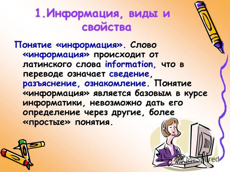 План лекции: 1.Информация, виды и свойства. 2. Единицы измерения информации. 3. Информатика и её задачи. 4. Подведение итогов.