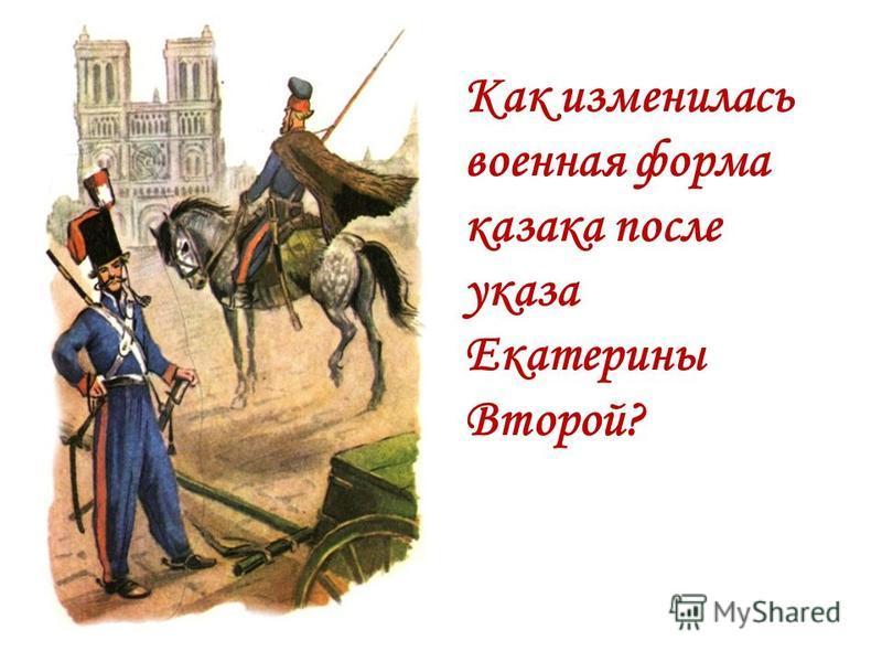 Как изменилась военная форма казака после указа Екатерины Второй?