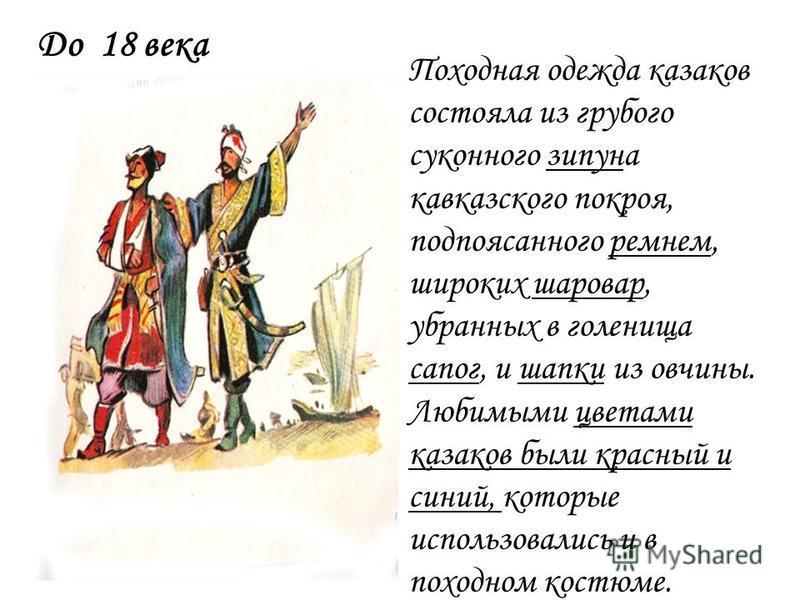 Походная одежда казаков состояла из грубого суконного зипуна кавказского покроя, подпоясанного ремнем, широких шаровар, убранных в голенища сапог, и шапки из овчины. Любимыми цветами казаков были красный и синий, которые использовались и в походном к