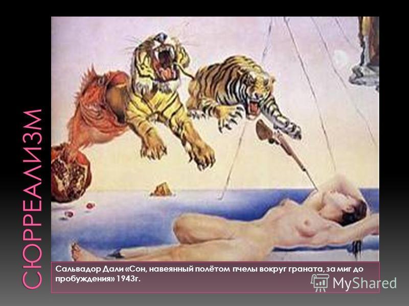 Сальвадор Дали «Сон, навеянный полётом пчелы вокруг граната, за миг до пробуждения» 1943 г.