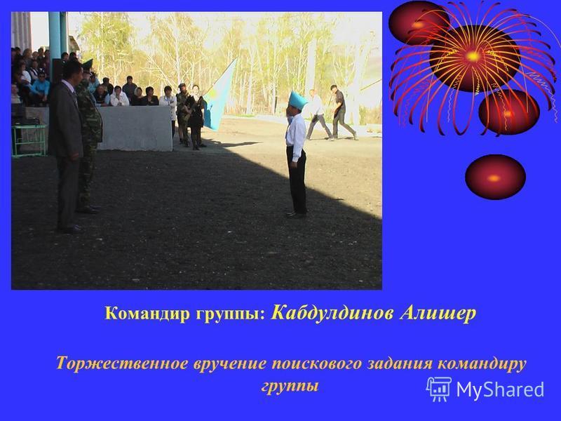 Командир группы: Кабдулдинов Алишер Торжественное вручение поискового задания командиру группы