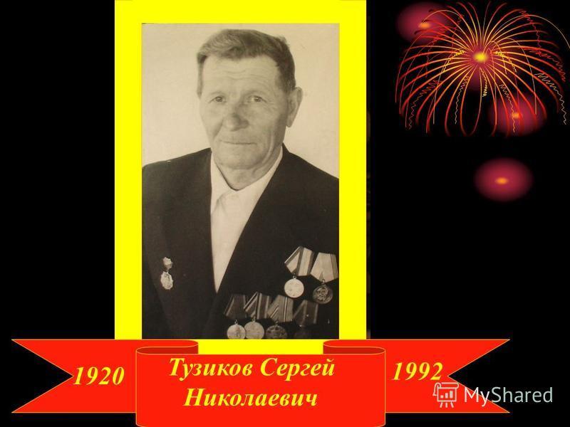 Тузиков Сергей Николаевич 1920 1992
