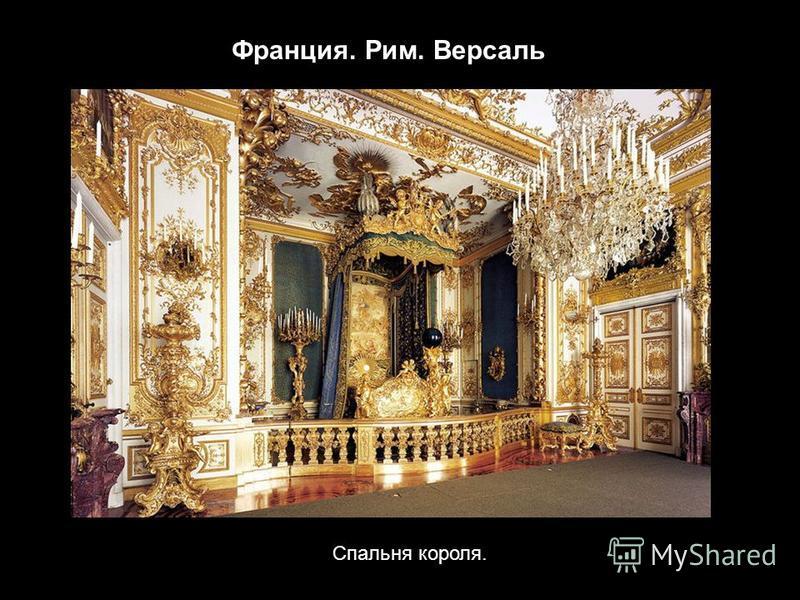 Франция. Рим. Версаль Спальня короля.