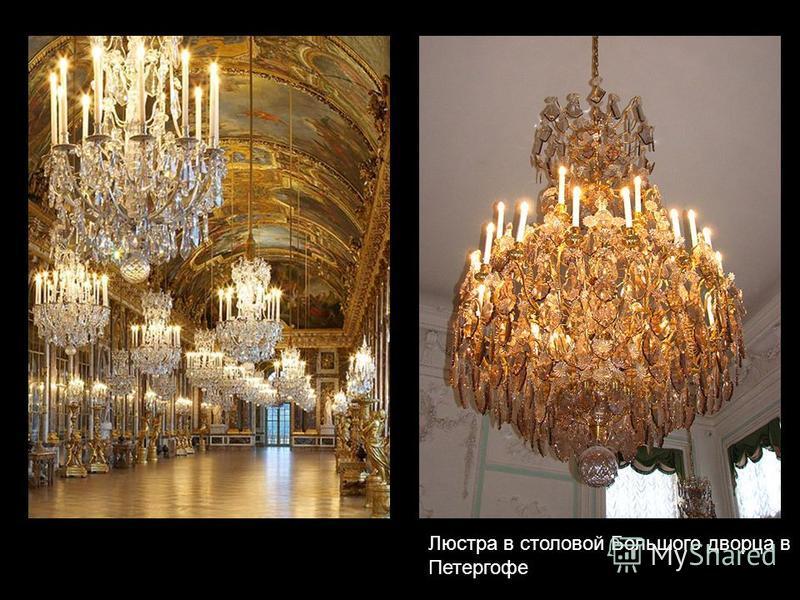 Люстра в столовой Большого дворца в Петергофе