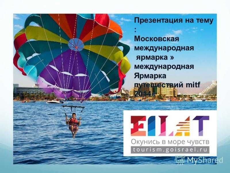 Презентация на тему: Московская международная ярмарка» международная ярмарка путешествий mitf 2016»
