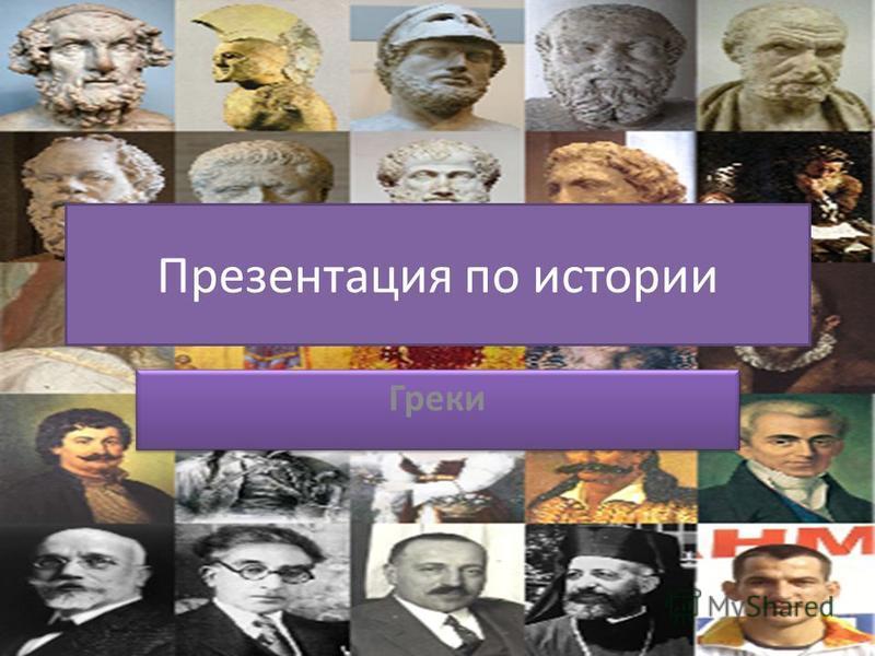 Презентация по истории Греки