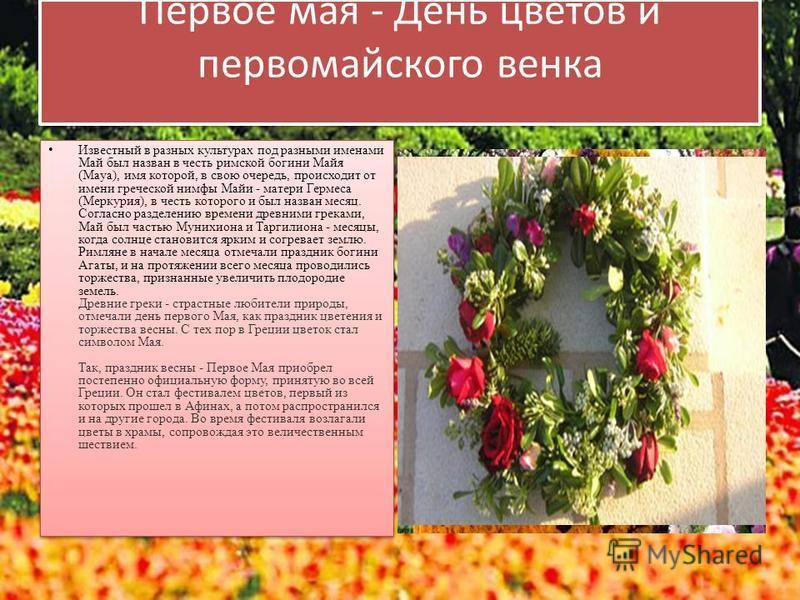 Первое мая - День цветов и первомайского венка