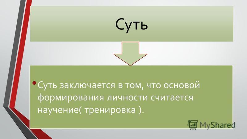 Суть Суть заключается в том, что основой формирования личности считается научение( тренировка ).