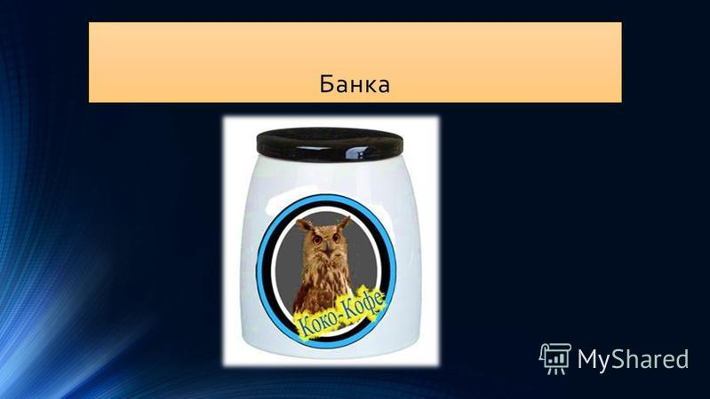 Банка
