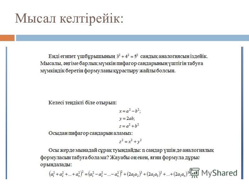 Мысал келтірейік:
