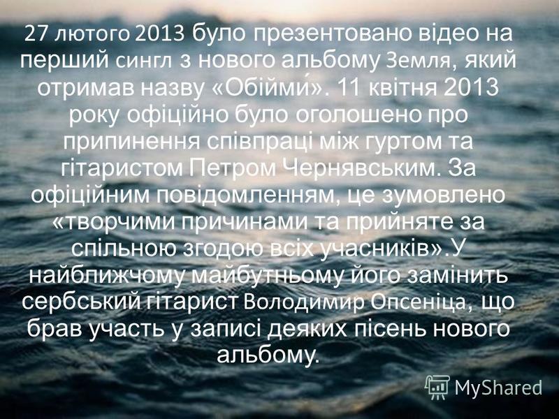 За підсумками 2001 року відразу дві їхні пісніДруг і 911увійшли до списку 10 найпопулярніших хітів України, а «Океан Ельзи» визнали «Найкращим рок-гуртом». «Модель» назвали «Альбомом року».