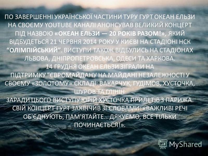 27 лютого 2013 було презентовано відео на перший сингл з нового альбому Земля, який отримав назву «Обійми́». 11 квітня 2013 року офіційно було оголошено про припинення співпраці між гуртом та гітаристом Петром Чернявським. За офіційним повідомленням,