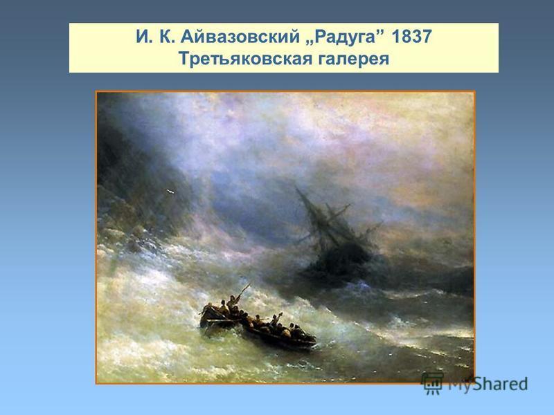 И. К. Айвазовский Радуга 1837 Третьяковская галерея
