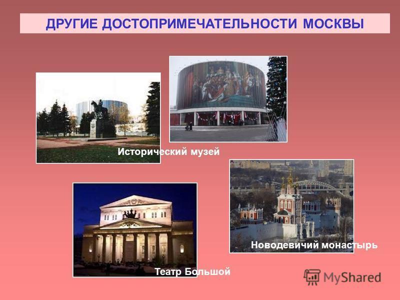 ДРУГИЕ ДОСТОПРИМЕЧАТЕЛЬНОСТИ МОСКВЫ Исторический музей Театр Большой Новодевичий монастырь