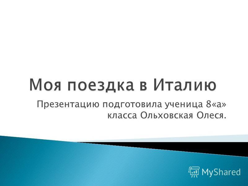 Презентацию подготовила ученица 8«а» класса Ольховская Олеся.