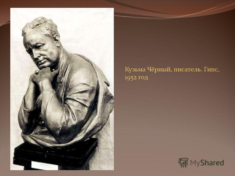 Кузьма Чёрный, писатель. Гипс, 1952 год