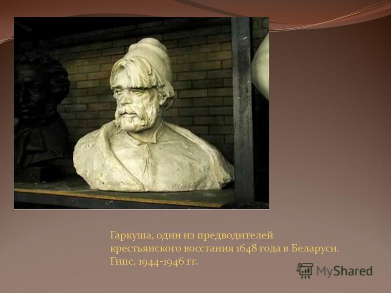 Гаркуша, один из предводителей крестьянского восстания 1648 года в Беларуси. Гипс, 1944-1946 гг.