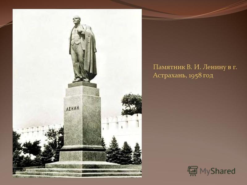 Памятник В. И. Ленину в г. Астрахань, 1958 год