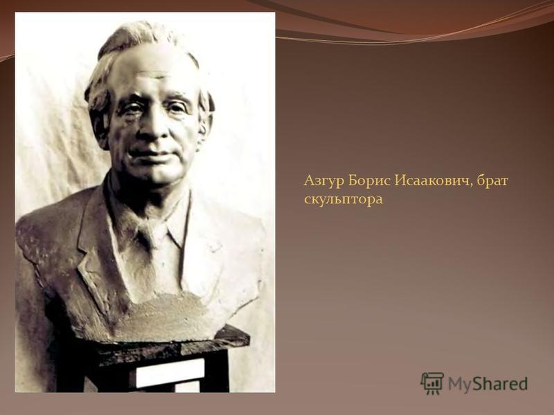 Азгур Борис Исаакович, брат скульптора