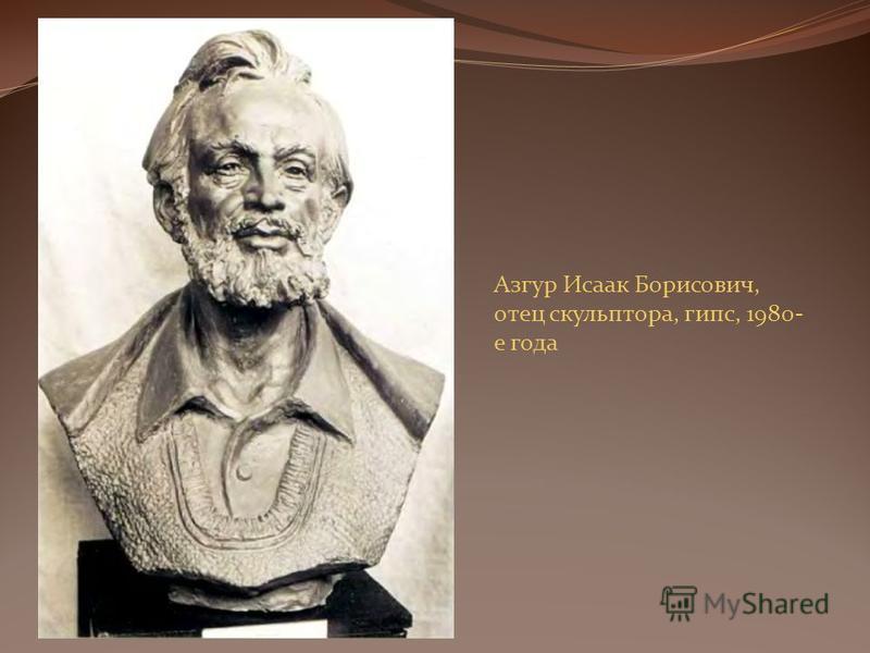 Азгур Исаак Борисович, отец скульптора, гипс, 1980- е года