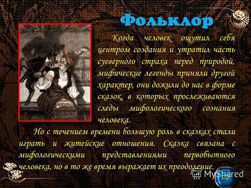Мифология Представления о демонах и нечистой силе менялись на протяжении веков. Мифические образы, созданные воображением народа, стали персонажами мифических легенд с облачным содержанием, с животными и человеческими образами, они легли в основу миф