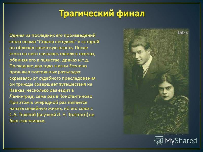 Одним из последних его произведений стала поэма