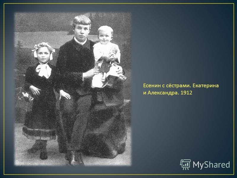 Есенин с сёстрами. Екатерина и Александра. 1912