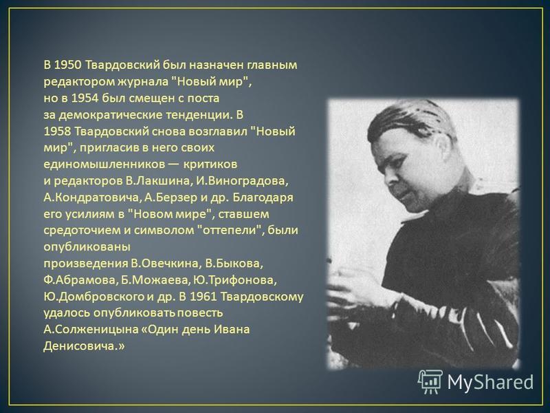 В 1950 Твардовский был назначен главным редактором журнала
