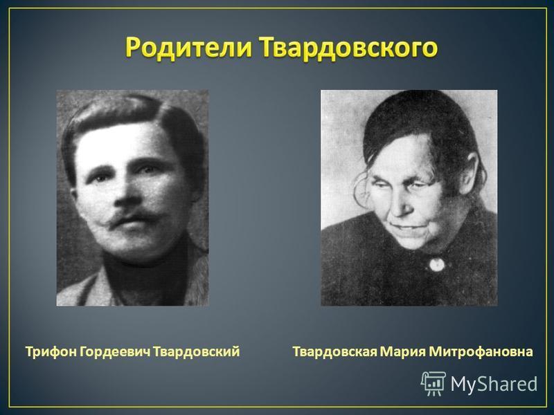 Трифон Гордеевич Твардовский Твардовская Мария Митрофановна